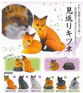 Epoch 極度療癒的「回矇狐狸」啊!見返りキツネ
