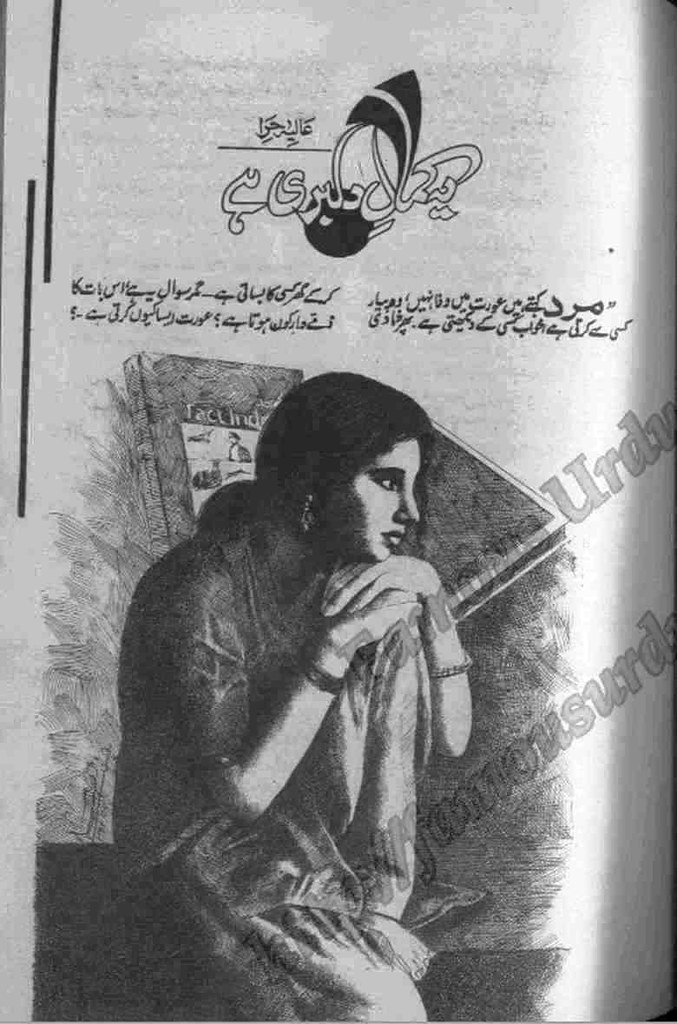 Yeh kamal e dilbari hai is a social and romantic love story written by Aliya Hira, Yeh kamal e dilbari hai is a very famous urdu novel among female readers of urdu novels collection app