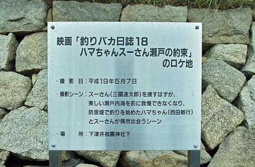 祇園神社 #4