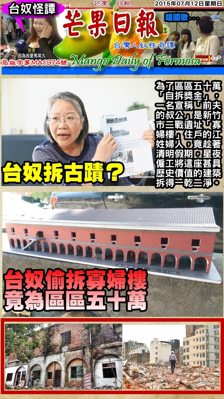 150712芒果日報--台奴怪譚--台奴偷拆寡婦樓,竟為區區五十萬