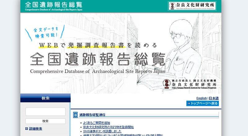sitereports.nabunken.go.jp