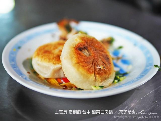 士官長 吃到飽 台中 酸菜白肉鍋 26
