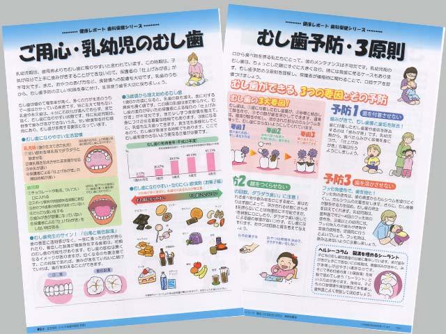 健康レポート107