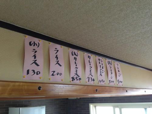 rishiri-island-matsuya-syokudo-menu