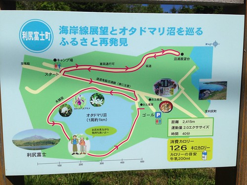 rishiri-island-numaura-observatory-hill-of-shiroikoibito-hiking