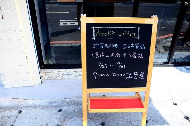 Book Coffee朝午食板橋不限時早午餐推薦新埔捷運站 (1)