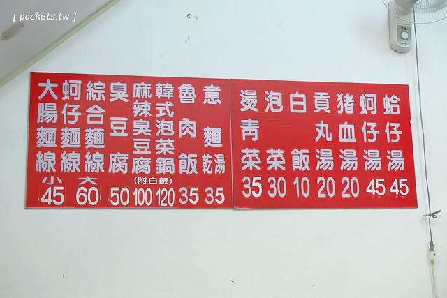20126421699 80208b225b z - 北屯臭豆腐│二煱臭豆腐、蚵仔麵線。北屯人的隱藏版美食,豆腐又酥又臭又好吃