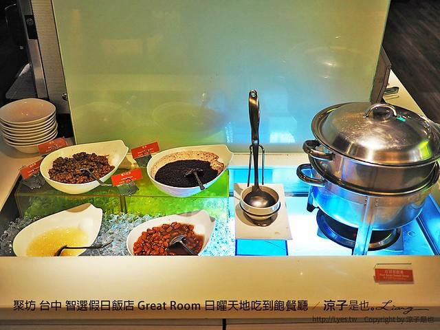 聚坊 台中 智選假日飯店 Great Room 日曜天地吃到飽餐廳 49