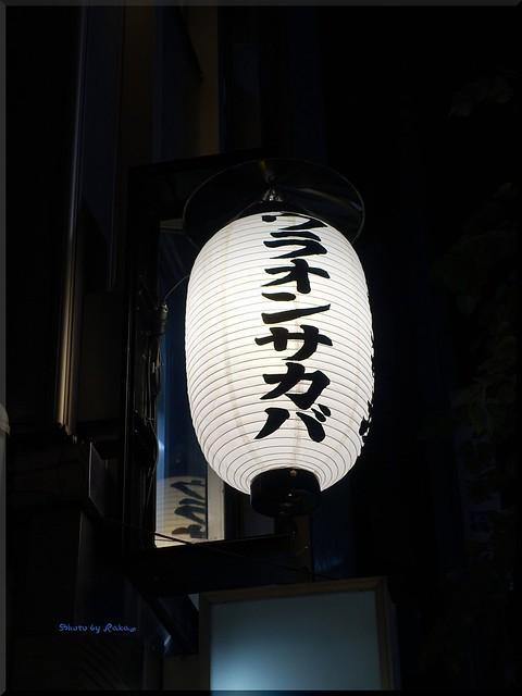 Photo:2016-10-20_T@ka.の食べ飲み歩きメモ(ブログ版)_気軽な雰囲気で酒と浜焼を楽しめる店【虎ノ門】ウラオンサカバ_01 By:logtaka