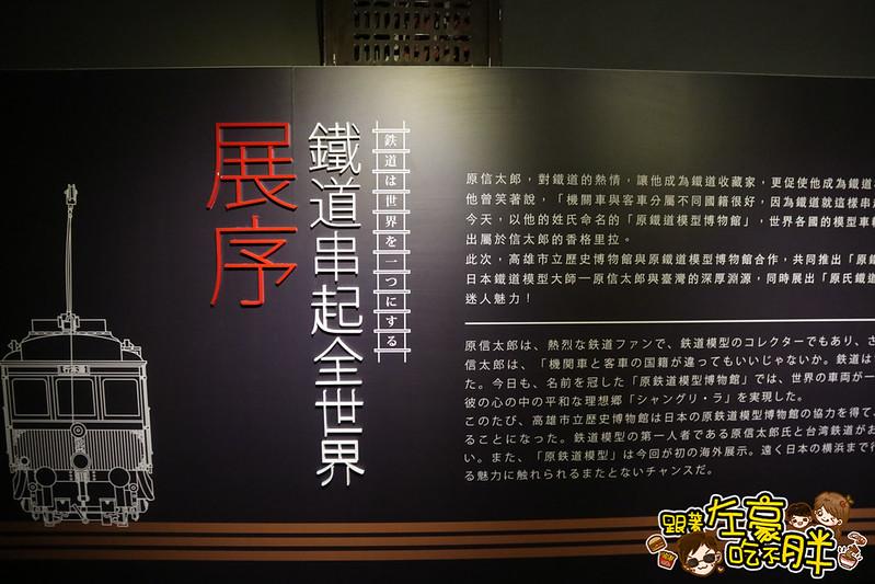 哈瑪星台灣鐵道館-49
