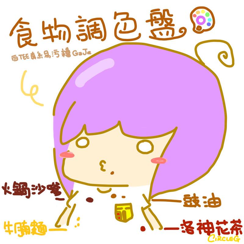08072015 CIRCLEG 小繪圖 食物調色盤 醬汁 醬味  彩色 調色板 調色盤 2