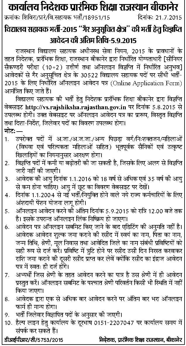 Rajasthan Vidyalaya Sahayak Recruitment 2015 30522 vacancies