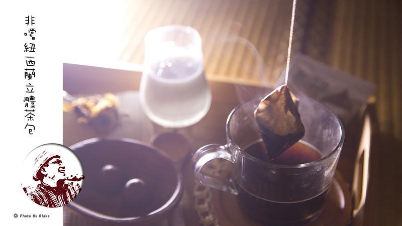 非嚐紐西蘭隨身下午茶組