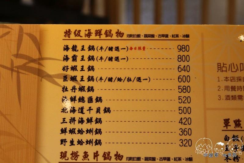員林小胖鮮鍋 019
