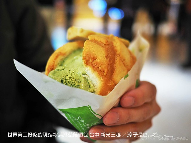 世界第二好吃的現烤冰淇淋菠蘿麵包 台中 新光三越 9