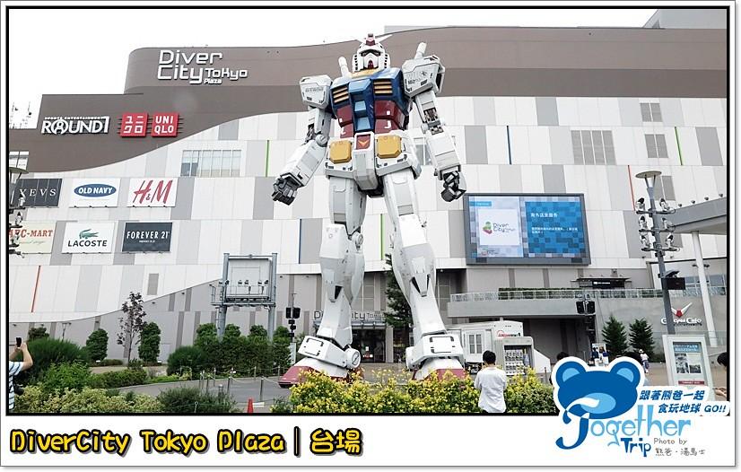 DiverCity/台場