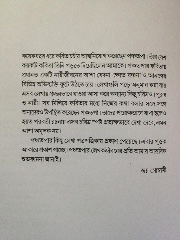 Joy Goswami - Aaj Chander Sange Raat Katabo