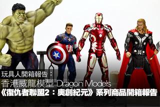 威龍模型《復仇者聯盟2:奧創紀元》系列商品開箱報告!~