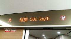 Chinese high speed railway