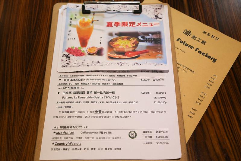 【台北咖啡館.下午茶】有貓咪的咖啡館、自家烘培咖啡,圓山捷運站旁的咖啡店「啡創工廠 Future Factory」。