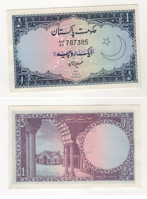 Rare Bank Note - Bangladesh