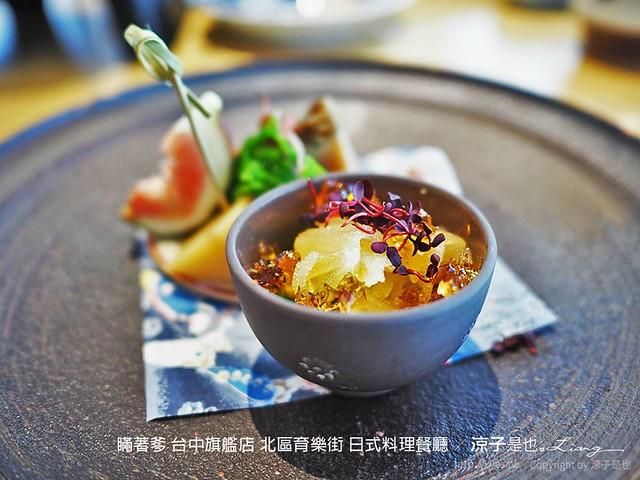 瞞著爹 台中旗艦店 北區育樂街 日式料理餐廳 91