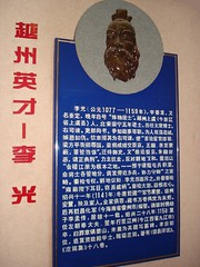 Tomb of Wáng Jiàn