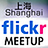 the Shanghai Flickr Meetup - 上海Flickr聚会 group icon