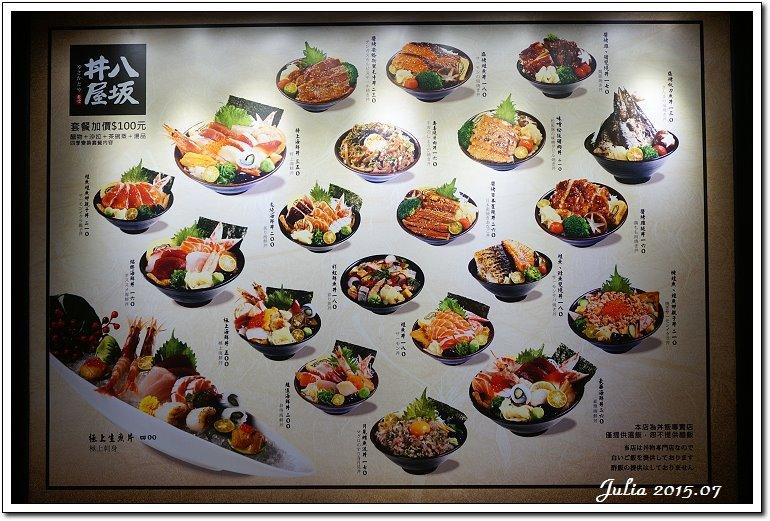 八坂丼屋  (1)