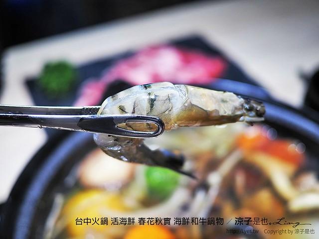 台中火鍋 活海鮮 春花秋實 海鮮和牛鍋物 95