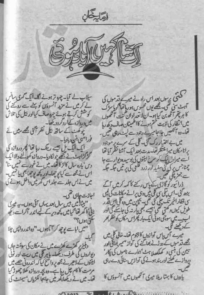 Ek Shaam Kahin Abaad Hui is a Romantic and Social Love story written by Famous Urdu Novels Writer Amaya Khan, Amaya Khan writes many famous Novels like But Shikan