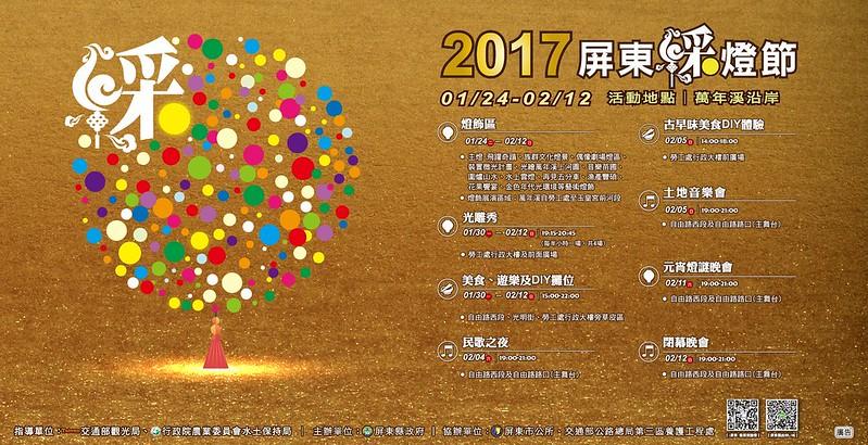 2017屏東綵燈節海報