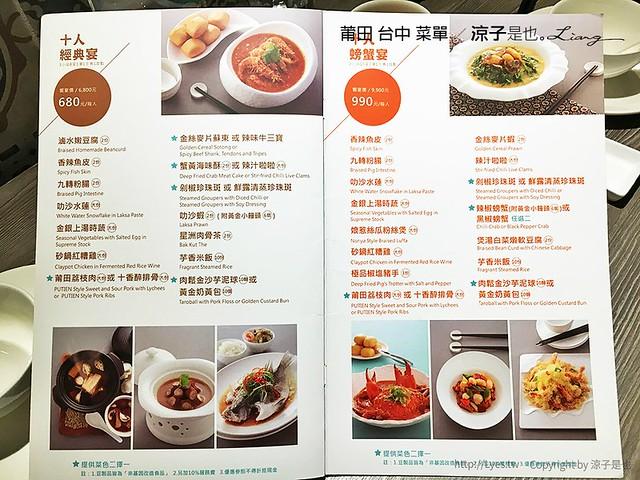 莆田 台中 菜單 4