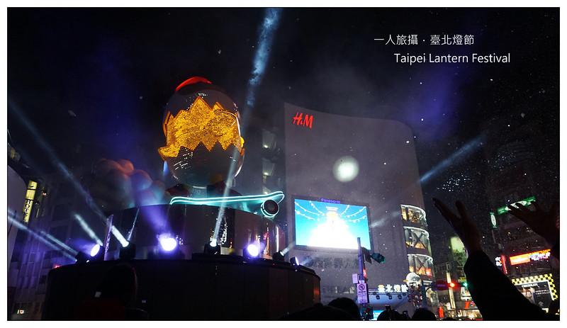 2017台北燈節 10
