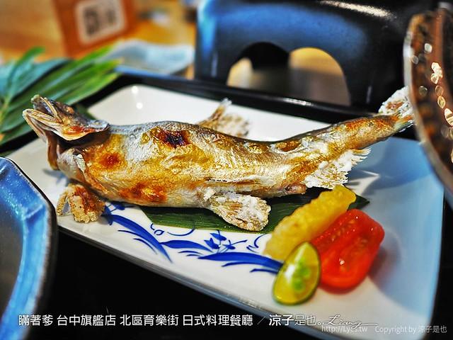 瞞著爹 台中旗艦店 北區育樂街 日式料理餐廳 26