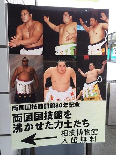 相撲博物館展示