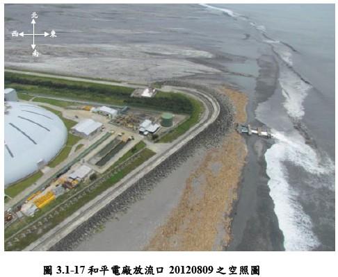 本案爭議的和平電廠放流口,及附近泥沙淤積狀況。圖片來源:環評審查書。