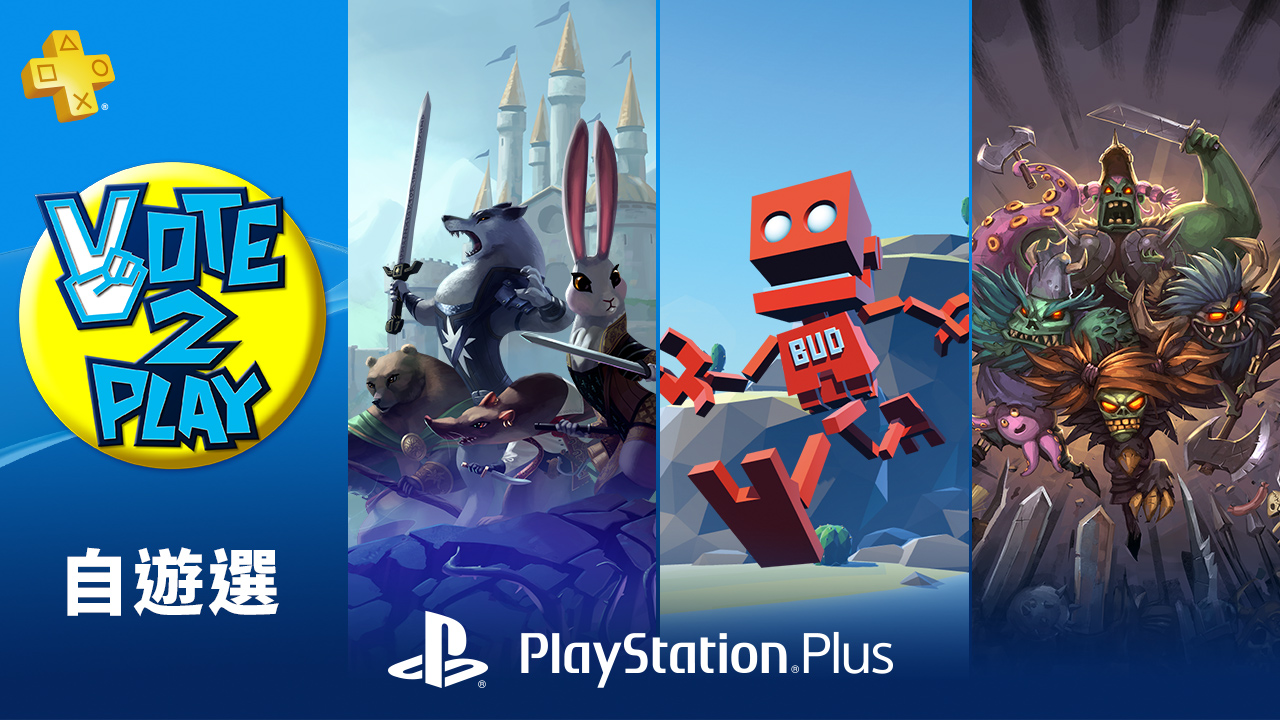 PS Plus自遊選 ─ 選出你的免費遊戲!