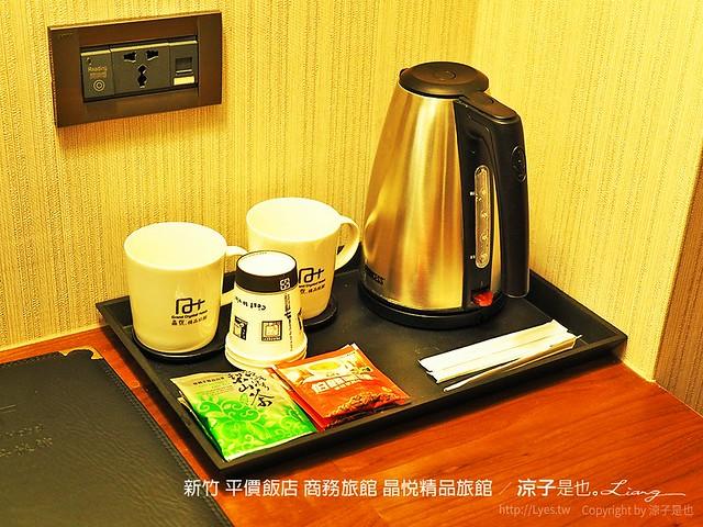 新竹 平價飯店 商務旅館 晶悅精品旅館 14