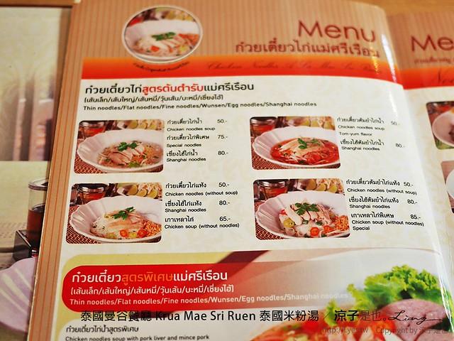 泰國曼谷餐廳 Krua Mae Sri Ruen 泰國米粉湯 1