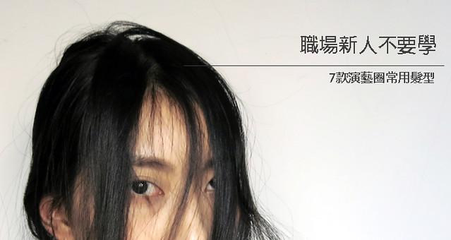 地獄時尚 髮型 丸子頭 睡不醒頭 韓劇 歐美 自然 浪漫髮型 低馬尾 旁分 髮型教學