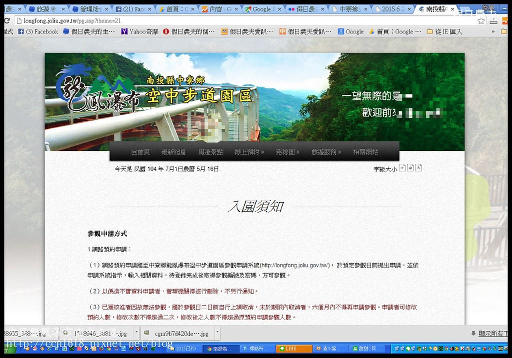 中寮龍鳳瀑布空中走道螢幕截圖 2015-07-01 05.59.28