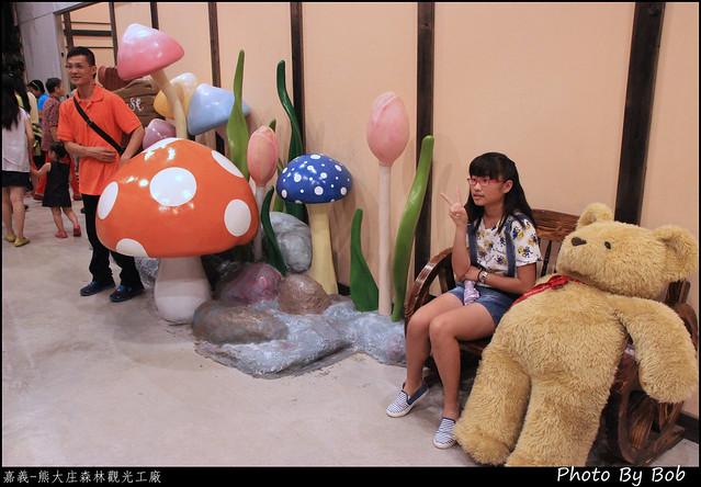 嘉義-熊大庄森林觀光工廠19