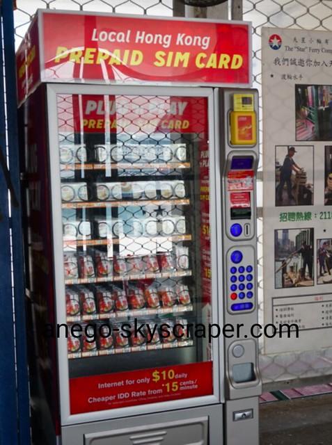 SIM売り場