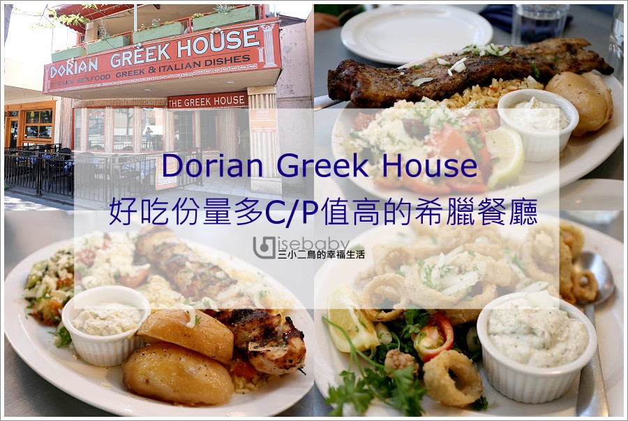 Dorian Greek House.jpg