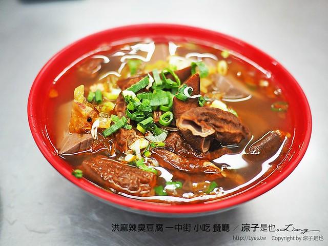 洪麻辣臭豆腐 一中街 小吃 餐廳 11