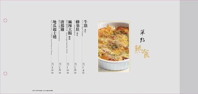 台北牧島菜單_170115_0005