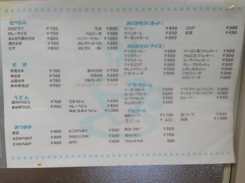 rishiri-island-rishirihuji-onsen-restaurant-menu01