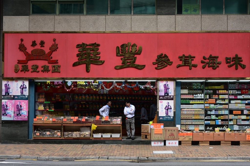 Dried seafood merchant, Sheung Wan, Hong Kong (2)