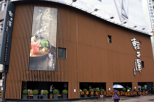 輕井澤鍋物高雄三多店06